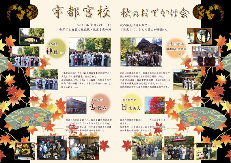 「宇都宮校〜秋のおでかけ会〜」