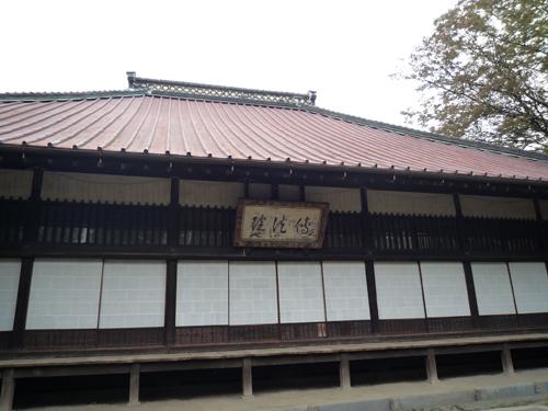 伝法院客殿の建物額「伝法院」は公遵法親王筆の模写です。