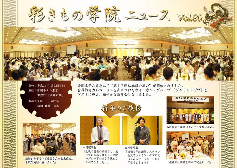 「彩きもの学院NEWS Vol.80」