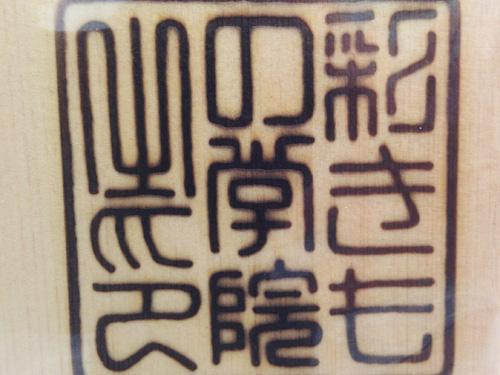 学院オリジナルの焼印を、理事長が一つずつ心を込めて押印。