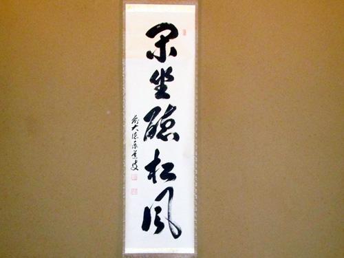 【 掛け軸 】 茶会の主題であり、茶道具の取合せの中心を担います。