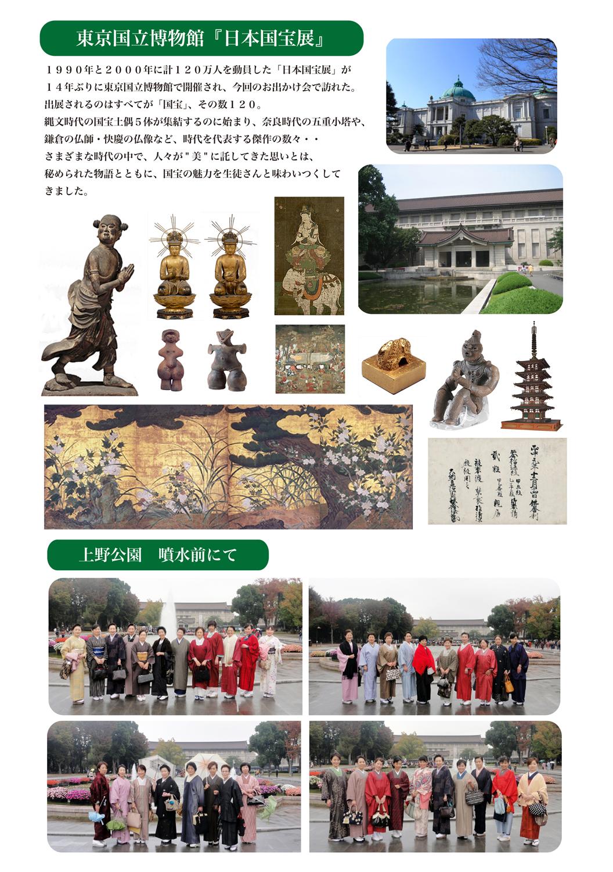 東京国立博物館「日本国宝展」<br />※クリックで拡大表示