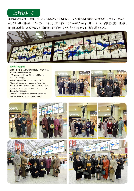 上野駅にて 東京の北の玄関口、上野駅。ヨーロッパの駅を思わせる建物は、バブル時代の超高層計画を潜り抜け、リニューアルを続けながら駅の趣を残して今に至っています。上野に駅ができたのは明治16年7月のこと。その後関東大震災で全焼し、昭和初期に建設、2002年おしゃれなショッピングターミナル『アトレ』ができ、進化し続けている。 ※クリックで拡大表示