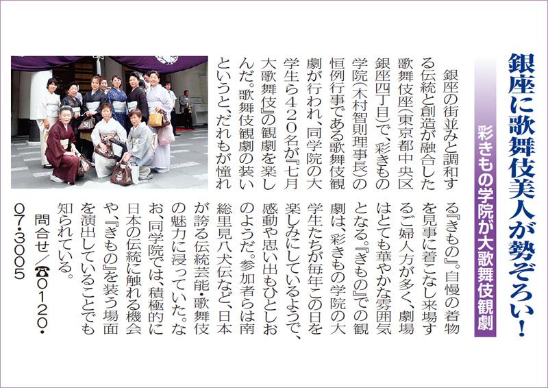 """2015年8月、東武朝日新聞に掲載。<br /><br><a href=""""https://saikimonogakuin.co.jp/aboutus/?eid=00008"""" target=""""_blank"""">彩きもの学院・掲載メディア情報</a>"""