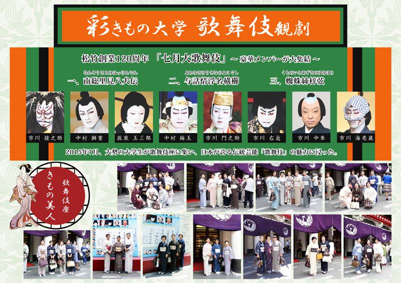 今年は420名の大学生らが参加され、日本が誇る伝統芸能「歌舞伎」の魅力に浸りました。