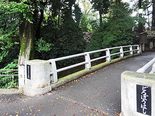 「どろぼう橋」