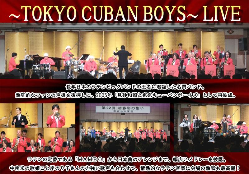 「東京キューバンボーイズ・ライヴ」  彩きもの学院限定の特別ライヴに、会場の盛り上がりも最高潮!