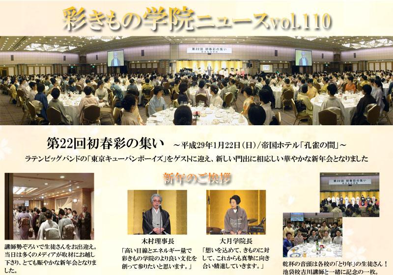 「彩きもの学院NEWS Vol.110」  理事長・学院長のご挨拶や、会場の様子などを紹介しています。