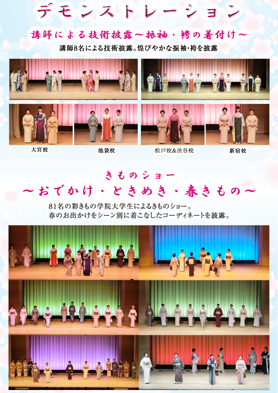 ・振袖・袴の着付け ・きものショー「おでかけ・ときめき・春きもの」