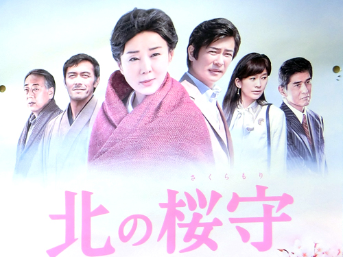 2018年3月10日より公開の、吉永小百合さん主演「北の桜守」の劇中で、吉永さんが着用している結城紬も奥順株式会社が提供しています。