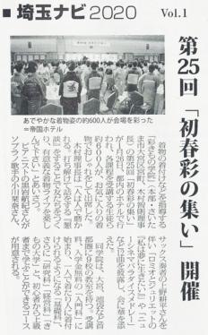 20200205埼玉新聞_彩きもの学院