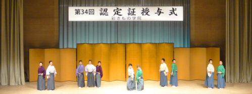 男袴の着付け舞|34回認定式