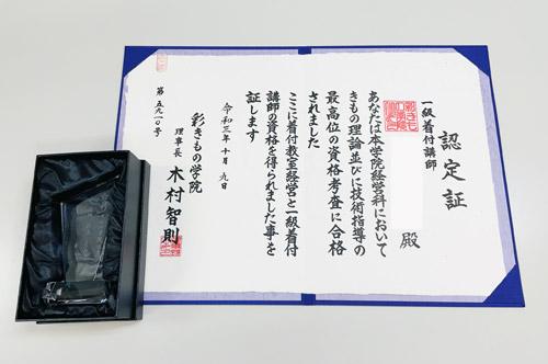 クリスタルオブジェ・1級-和紙の認定証